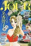 Jour(ジュール)すてきな主婦たち2019年8月号[雑誌]