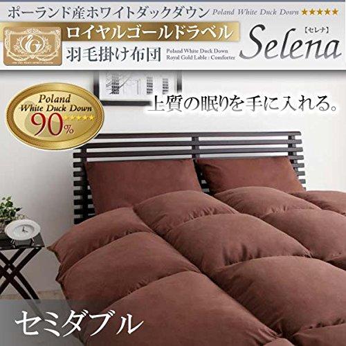 ポーランド産ホワイトダックダウン ロイヤルゴールドラベル 羽毛掛け布団[Selena]セレナ セミダブル ブラウン B077S89RXV