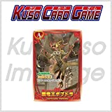 [Exclusive Sale] Carddass Pop Team Epic Kuso Card Game