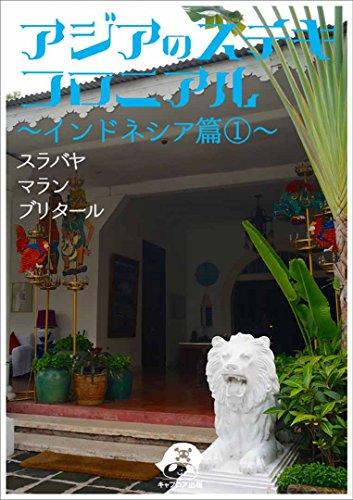 asia no suteki koroniaru indonesia hen 1 java island surabaya blitar malang (Caplore publishing) (Japanese Edition)