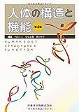 人体の構造と機能 第4版