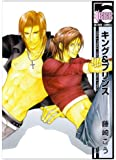 キング&プリンス (ビーボーイコミックス)