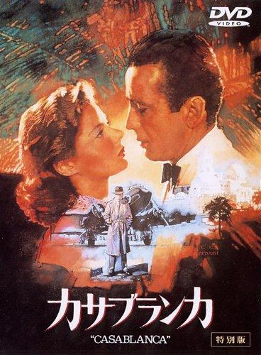 Imagen deHumphrey Bogart - Casablanca [Edizione: Giappone] [Italia] [DVD]