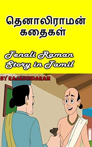 தெனாலிராமன் கதைகள் / Tenali Raman Story in tamil (series  Book 1) (Tamil Edition)