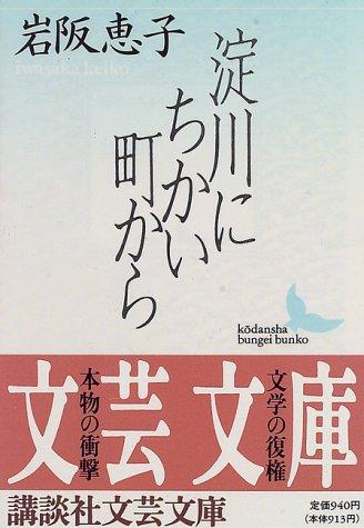 淀川にちかい町から (講談社文芸文庫)