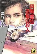 阿蘇・雲仙逆転の殺人 (光文社文庫)