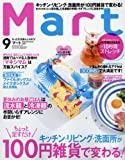Mart(マート) 2017年 09 月号 [雑誌]