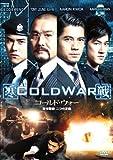 [DVD]コールド・ウォー 香港警察 二つの正義