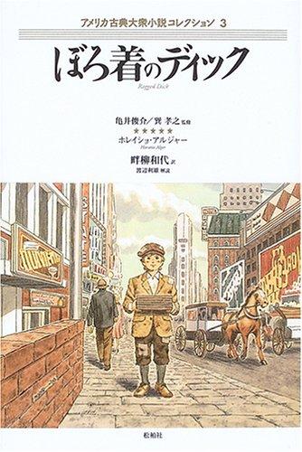 ぼろ着のディック (アメリカ古典大衆小説コレクション)
