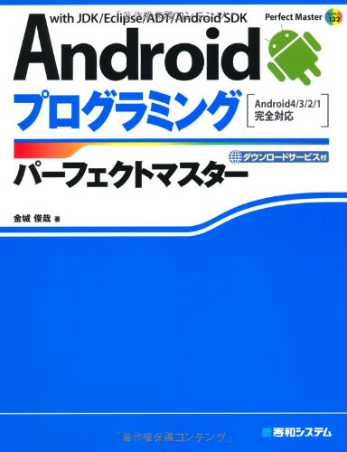 Androidプログラミングパーフェクトマスター (Perfect Master SERIES)