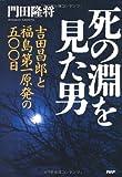 「死の淵を見た男 吉田昌郎と福島第一原発の五〇〇日」門田 隆将