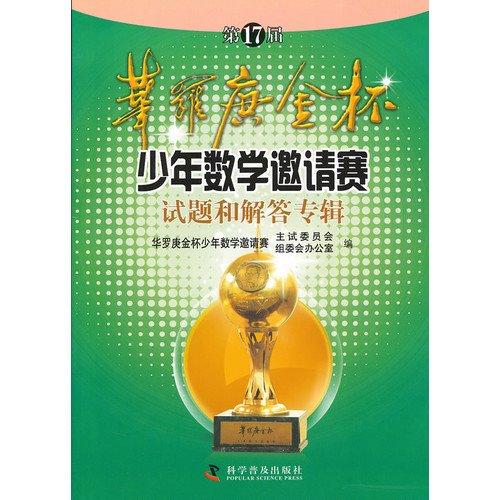 The 17th China Luo G gold cup child mathematics invitational tournament try a compromise to answer an album (Chinese edidion) Pinyin: di 17 jie hua luo geng jin bei shao nian shu xue yao qing sai shi ti he jie da zhuan ji ebook
