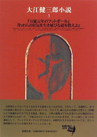 『万延元年のフットボール』『われらの狂気を生き延びる道を教えよ』 (大江健三郎小説)