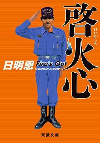 啓火心-Fire's out (双葉文庫)
