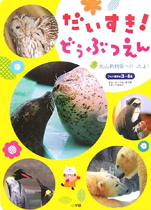Asahiyama Zoo (What I love Buddha's providence -! I went to Asahiyama Zoo (photo picture book) (2006) ISBN: 4097602098 [Japanese Import])