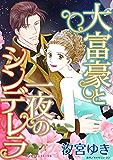 大富豪と一夜のシンデレラ:身分違いの恋を諦める方法 (ハーレクインコミックス)