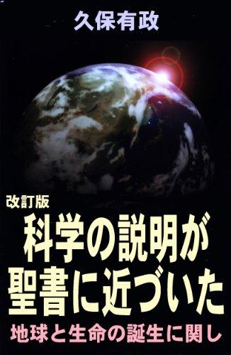 kaiteiban kagaku no setsumei ga seisho ni chikazuita (Japanese Edition)