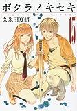 ボクラノキセキ 15 (IDコミックス ZERO-SUMコミックス)