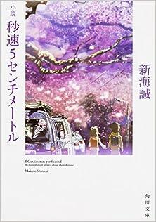 小説 秒速5センチメートル [Novel Byosoku 5 Senchi]