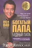 img - for Bogatyy papa, bednyy papa. Chemu uchat detey bogatye roditeli-i ne uchat bednye book / textbook / text book