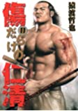 傷だらけの仁清 11 (ヤングジャンプコミックス)