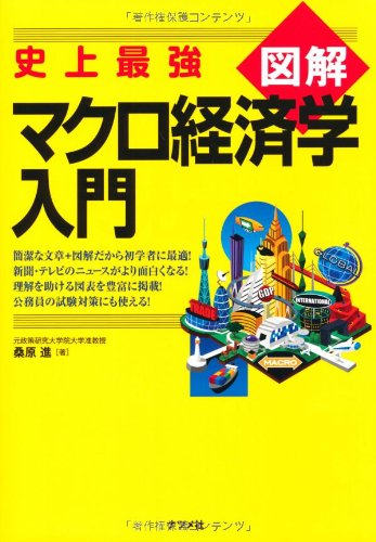 Shijō saikyō zukai makuro keizaigaku nyūmon pdf epub