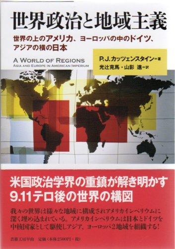 世界政治と地域主義(副題)世界の上のアメリカ、ヨーロッパの中のドイツ、アジアの横の日本