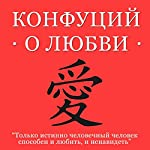 Konfutsiy o lyubvi [Confucius About Love] |  Confucius