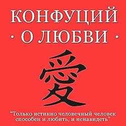 Konfutsiy o lyubvi [Confucius About Love]