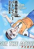 機動警察パトレイバー 完全設定資料集 vol.3 -劇場映画編(1)-