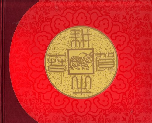 Chinese Year of the Ox Stamps (China National Philatelic Corporation)