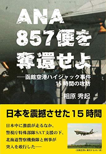 ANA857便を奪還せよ ―函館空港ハイジャック事件15時間の攻防