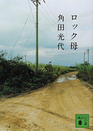 ロック母 (講談社文庫)