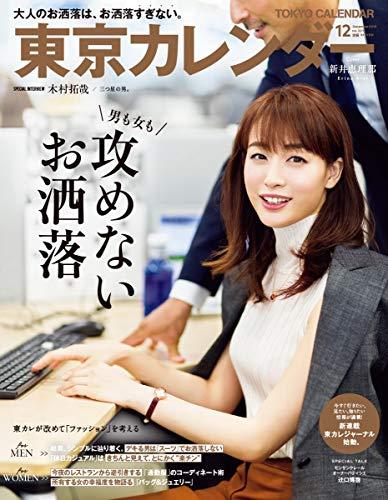東京カレンダー 2019年12月号 画像 A