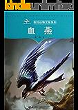 牧铃动物文学系列:血燕