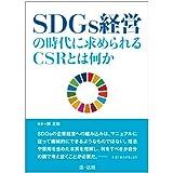 SDGs経営の時代に求められるCSRとは何か