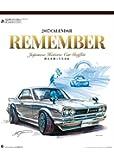 カレンダー 2017 Remember リメンバー 歴史を創った名車達 Japanese Historic Car Graffiti