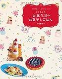 アコさんのお誕生日のお菓子とごはん―おうちで過ごそう、おうちで食べよう