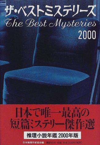 ザ・ベストミステリーズ―推理小説年鑑〈2000〉