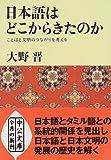 日本語はどこからきたのか―ことばと文明のつながりを考える (中公文庫)