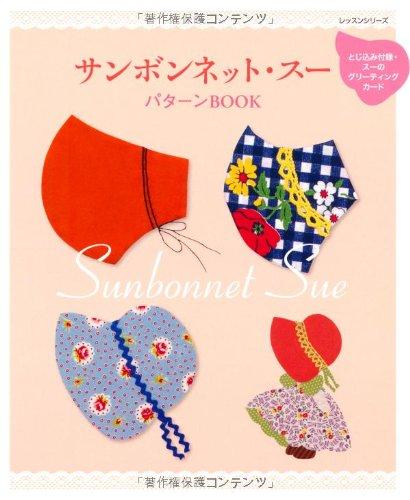 Vogue Bonnet - Sunbonnet Sue Pattern Book ( Lesson Series )