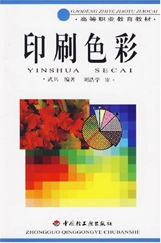 Read Online Printing Color( Higher Vocational Education Textbook) (Chinese Edition) pdf epub