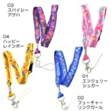 Aikatsu!04 Neck Strap Happy Rainbow