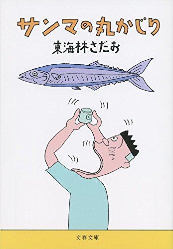 サンマの丸かじり (文春文庫)