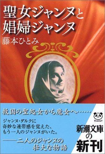 聖女ジャンヌと娼婦ジャンヌ (新潮文庫)