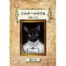 ULTA in Ulthar: KAN JU-KYU (Books of ULTAYA) (Japanese Edition)