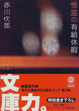 怪盗の有給休暇 (角川文庫)