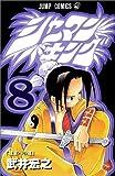 シャーマンキング 8 (ジャンプコミックス)