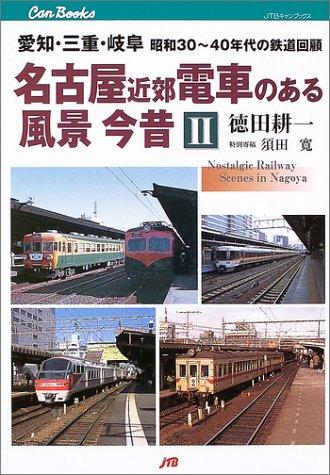 名古屋近郊電車のある風景 今昔〈2〉愛知・三重・岐阜 昭和30〜40年代の鉄道回顧 (JTBキャンブックス)