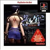 影牢 ~刻命館 真章~ PlayStation the Best